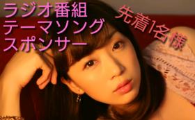 【先着1名限定】ラジオ番組テーマソングスポンサー【New!!】