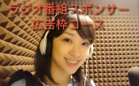 【オススメ】ラジオ番組スポンサー【広告枠コース】