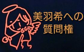 ラジオ番組での美羽希への質問権