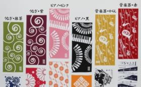 「浜松注染そめ」手ぬぐい(浜名湖弁天島バージョン)