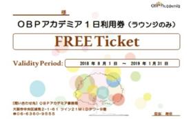OBPアカデミア1日利用チケット(ラウンジスペースのみ利用可)