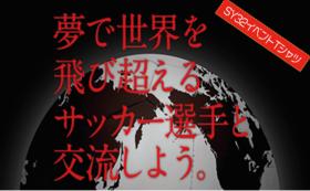 【先着1名限定】イベント限定Tシャツコース!