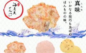 『城崎海煎堂』ギフトセットコース!