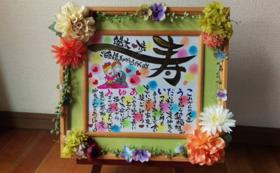 【ご縁に感謝コース】記念日に最適ポエム(造花付額入り)