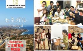 Readyfor限定ガイドブック or シェ山田宿泊セット