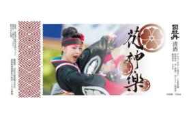 【クラウドファンディング限定】花神楽オリジナルグッズ&お酒セット