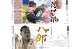 【クラウドファンディング限定】花神楽オリジナルグッズ&お酒2種セット