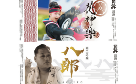 【クラウドファンディング限定】花神楽オリジナルグッズ&お酒3種セット