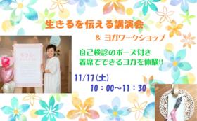 【限定15名】高橋絵麻さん講演会参加チケット (アロマワックスバープレゼント付き)