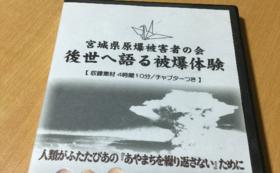 【コースC:「あの夏の絵」仙台上演を応援】