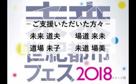 お名前を「未来世紀都市フェス2018」会場と動画に掲載!