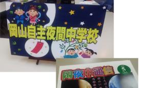 岡夜中通信 + 岡夜中オリジナルクリアファイル + イベント招待(VIP席)