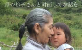【NEW】母の松子さんと対面してお話を