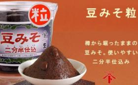【感謝の気持ちを込めて】徳吉醸造さんの豆味噌(粒)