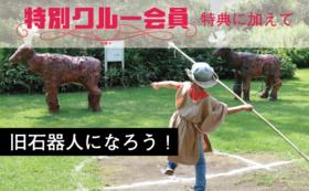 G【常設展フリーパス付特別クルー】旧石器人になろう!(体験)