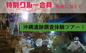 J【常設展フリーパス付特別クルー】沖縄遺跡調査体験ツアーへ!