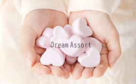 「Dream Assortサポーターコース」あなたもドリアソの一員に!