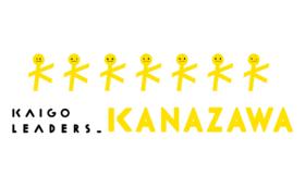 【「KAIGO LEADERS」待望の北陸開催を記念して、参加チケット先行販売コース】