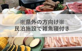 ★遠方(山形県外)の方限定★米沢らしく芋煮会 体験コース