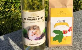 芳醇ワインと焙煎珈琲