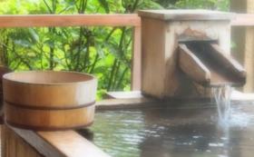 家庭用岩風呂入浴体験コース