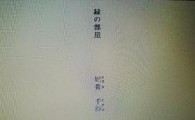 発売前の本+付箋+ブックカバー+中編小説+コラボしおり+コラボブックカバー