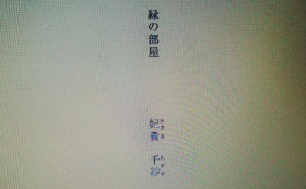 発売前の本+付箋+ブックカバー+中編小説+スペシャルサンクス+コラボしおり+コラボブックカバー
