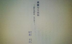 付箋+発売前の本+ブックカバー+本編特別編+中編小説+コラボしおり+コラボブックカバー