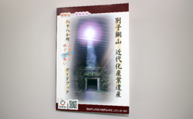 【応援コース】完成したガイドブックをお届けします!