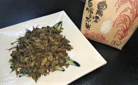 50日発酵の阿波晩茶&棚田米1kg