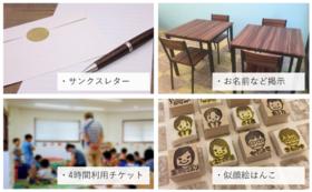 お得な利用チケット+似顔絵はんこ(4つ)で応援!コース