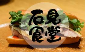 【島根県から応援】石見食堂を食べたいプラン