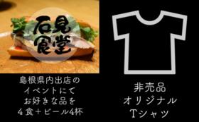 【島根県から応援】てんこ盛りコース
