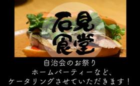 【島根県内限定】石見食堂の出店パッケージが無料プラン