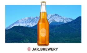 【475(よなご)ビールお試しコース】(ご来店時)