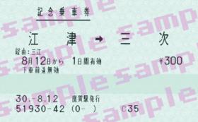 ミニトレイン記念乗車券、鹿賀駅ポストカードコース!