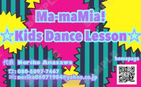 オススメ☆Ma-maMia!小学生Danceレッスンチケット