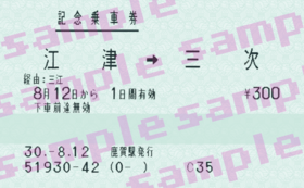 三江線全力応援コース!