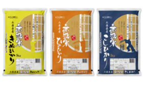 新米!無洗米地元産米食べ比べセット(5kg×3袋)