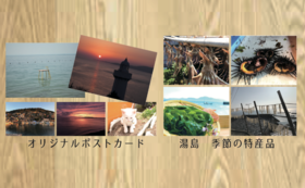 湯島特産品セット(小)