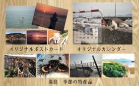 湯島特産品セット(大)