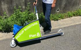 《企業様にもおススメ!》製作するピックアップスクーターに企業ロゴやあなたの名前を刻みます(大)