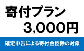 3,000円寄付プラン