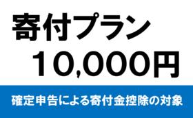 10,000円寄付プラン