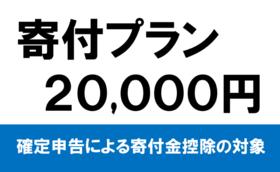 20,000円寄付プラン