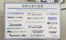 《企業さま向け》Smallサイズ:豊田青年会議所の看板にお名前を掲載いたします