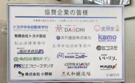 《企業さま向け》Mediumサイズ:豊田青年会議所の看板にお名前を掲載いたします
