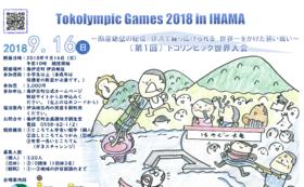 トコリンピック公式プログラムにお名前を記載