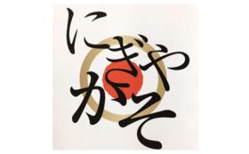 谷屋(たんにゃ)1万円寄附コース