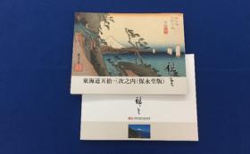【感謝の気持ちを込めて】広重美術館オリジナル東海道五拾三次図録
